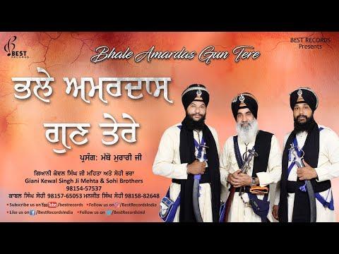 Video Bhale Amardas Gun Tere ● Kewal Singh Mehta and Sohi Brothers ● Latest Kavishri 2018 ● Best Records download in MP3, 3GP, MP4, WEBM, AVI, FLV January 2017