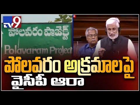 YCP MP Vijayasai Reddy speech in Parliament over Polavaram project