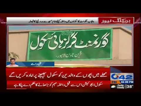 پنجاب حکومت کا سکولوں میں داخلہ کیلئے امام مسجد سے مدد لینے کا فیصلہ