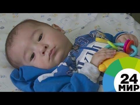 Маленькому Ибрагиму из Таджикистана срочно нужна операция на сердце - МИР 24 - DomaVideo.Ru