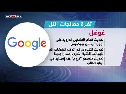 العرب اليوم - شاهد: كيفية حماية الأجهزة من ثغرة إنتل الجديدة