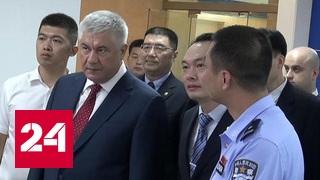 Глава МВД РФ ознакомился с секретами работы силовиков Поднебесной