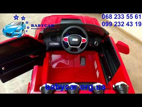 Детский электромобиль Chevrolet 1602, babycar org ua (видео)
