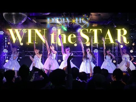, title : '原宿物語〜Pray✴︎uS〜 「WIN the STAR」'