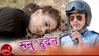 Runu Hudaina - Purnakala BC & Amit Babu Rokaya
