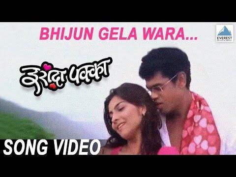 Bhijun Gela Wara