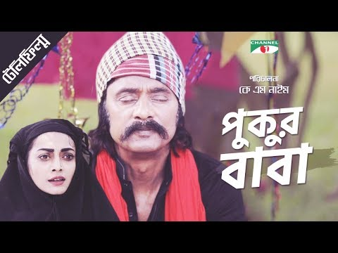 Pukur Baba | পুকুর বাবা | Bangla Telefilm | Salauddin Lavlu | Orsha | Channel i TV