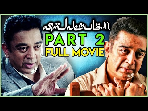Vishwaroopam 2 (Part 2) | Kamal Haasan | Pooja Kumar | Andrea Jeremiah