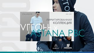 Presentation of the clothing collection of the «Astana» Basketball Club and the Kazakh brand ALIBEKOV