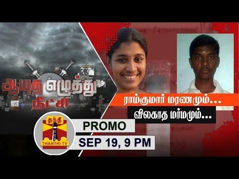 -19-09-2016-Ayutha-Eazhuthu-Neetchi-Mystery-behind-Ramkumars-Death--9PM-Thanthi-TV
