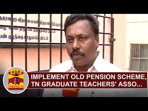 TN-Graduate-Teachers-Association-urges-TN-Govt-to-implement-Old-Pension-Scheme-Thanthi-TV