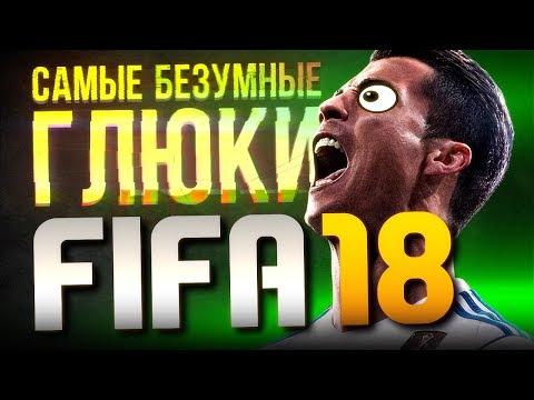 FIFA 18 - САМЫЙ ЧЕСТНЫЙ ТРЕЙЛЕР