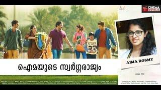 Aima Rosmy Sebastin About Her Movie Jacobinte Swargarajyam