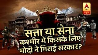 Video वायरल सच: जम्मू कश्मीर की राजनीति पर बड़ी खबर, किसके लिए गिराई सरकार, सेना या सत्ता?| ABP News Hindi MP3, 3GP, MP4, WEBM, AVI, FLV Juli 2018