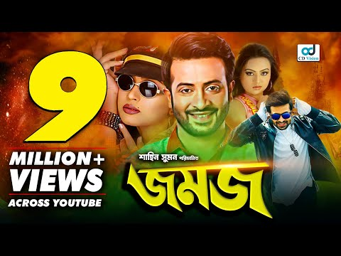 Jomoj (Duplicate) | Shakib Khan | Popy | Nodi | Bangla New Movie | CD Vision