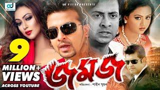 Download Video Jomoj (Duplicate) | Shakib Khan | Popy | Nodi | Bangla New Movie | CD Vision MP3 3GP MP4