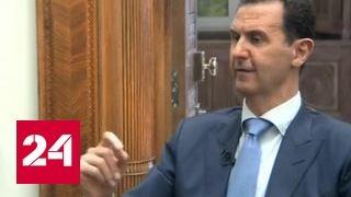 Асад: западные страны исключили себя из процесса установления мира
