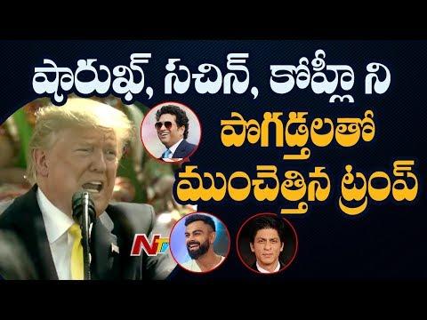 Donald Trump Great Words About Shahrukh Khan, Sachin Tendulkar And Kohli