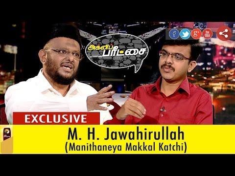 Agni-Paritchai-Interview-with-M-H-Jawahirullah-Manithaneya-Makkal-Katchi--30-07-2016