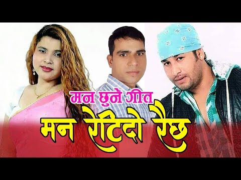 (Kulendra Bishwakarma & Bandana Pandey's Man Retido Raichha || मन रेटीदोरैछ Lyrical Video Lok Dohori - Duration: 10 minutes.)