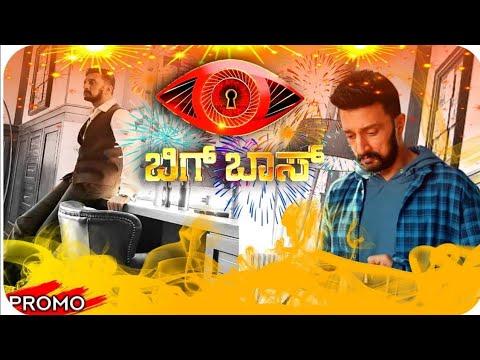 Bigg Boss season 8 promo, kannada bigg boss season 8 promo 2021, Kiccha Sudeep, bbk8, kannada DUB,