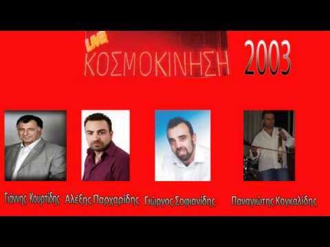 ΚΟΣΜΟΚΙΝΗΣΗ  2003 LIVE Ποντιακά !!!!!!!!!!!!!!!