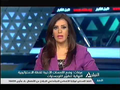 النيل للاخبار نشرة الثانية ظهراً لقاء مع د. هشام عرفات وزير النقل حول خطة اللوجيستيات في مصر