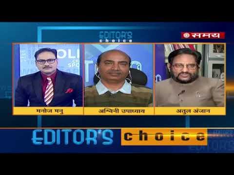 Editor's Choice With Manoj Manu - शाहीन का समाधान ?