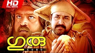 Video Malayalam Full Movie | Guru [ HD ] | Superhit Movie | Ft. Mohanlal, Suresh Gopi, Madhupal MP3, 3GP, MP4, WEBM, AVI, FLV September 2018