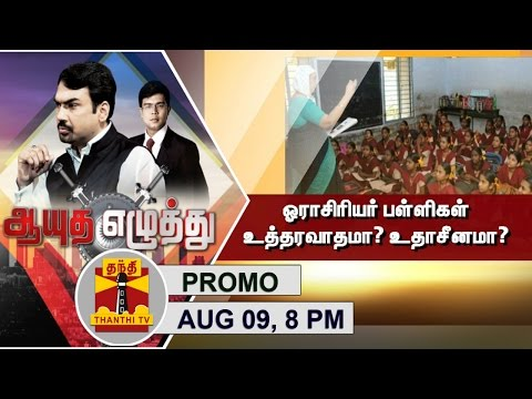-09-08-2016-Ayutha-Ezhuthu-Promo-How-Effective-are-Schools-with-Single-Teacher