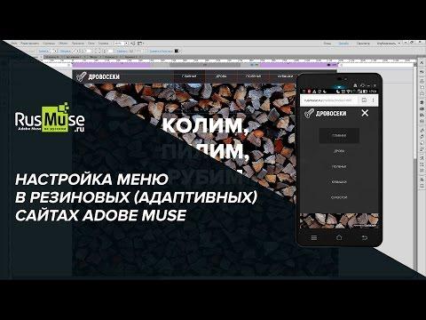 Как создать сайт adobe muse - УО РМД