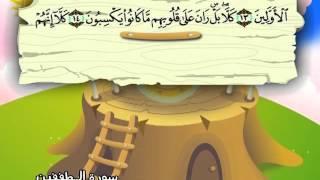 المصحف المعلم للشيخ القارىء محمد صديق المنشاوى سورة المطففين كاملة جودة عالية