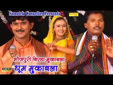 Video धूम मुकाबला | Vijender Giri,Tapeshwar Chauhwan || Bhojpuri Mukabla || Birha Dangal download in MP3, 3GP, MP4, WEBM, AVI, FLV January 2017