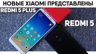 Xiaomi Redmi 5 и Redmi 5 Plus - новые трендовые смартфоны Xiaomi