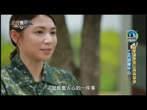 華視全民新視界第一集 PART1