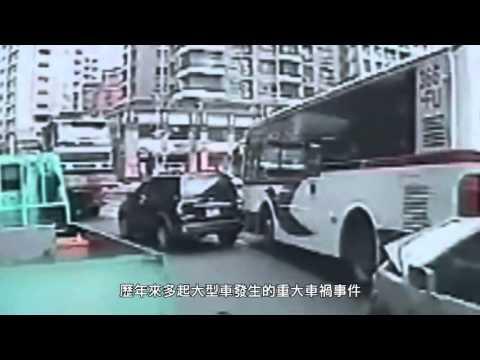 大型車事故案例宣導影片 上