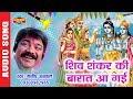 Shiv Shankar Ki Barat | Manish agrawal (Moni) 09300982985