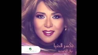 Nawal Al Kuwaitia - Bkaser El Denya