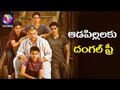GOOD NEWS! Dangal Movie FREE SHOW for GIRLS at Haryana