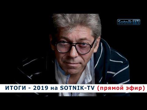 ИТОГИ – 2019 НА SOTNIK-TV (прямой эфир)