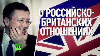 Посол РФ в Лондоне: Великобритания пытается усидеть на двух стульях в отношениях с Россией