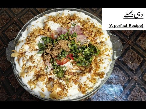 Dahi Bhallay Recipe