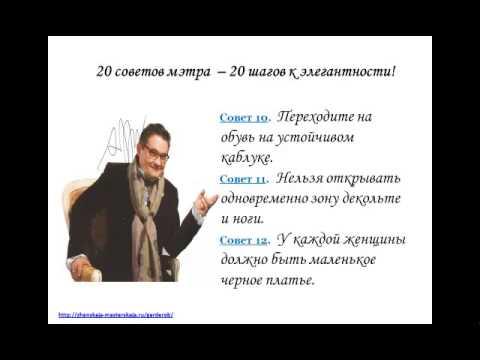 Советы от васильева