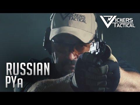 Russian PYa