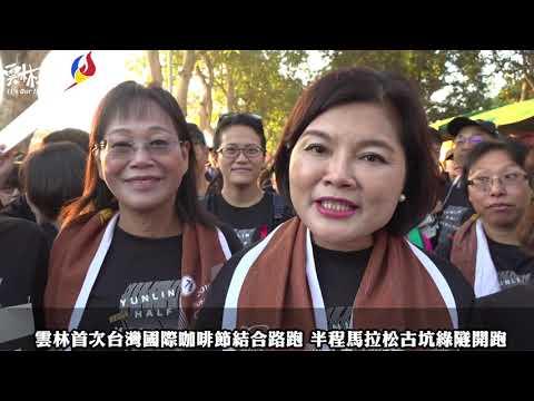 雲林首次台灣國際咖啡節結合路跑 半程馬拉松古坑綠隧開跑