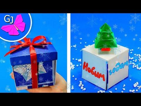 Волшебная новогодняя коробочка с сюрпризом (видео)