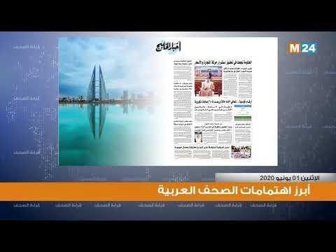 قراءة في أبرز اهتمامات الصحف العربية