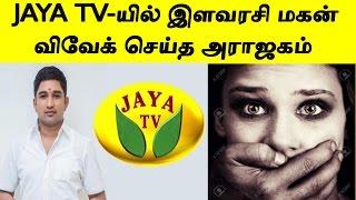 Video JAYA TV-யில் இளவரசி மகன் விவேக் செய்த அராஜகம் | Ilavarasi son in Jaya TV MP3, 3GP, MP4, WEBM, AVI, FLV November 2017