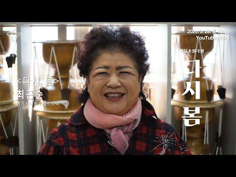 최근순 악장 - Interview | 민요소설극장 '다시 봄' (경기시나위오케스트라)