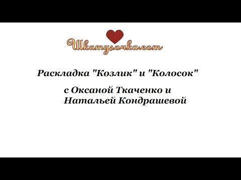 Прямая трансляция из студии Шкатулочка - DomaVideo.Ru